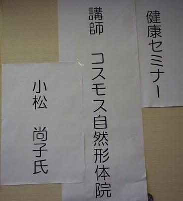 函館 健康セミナー