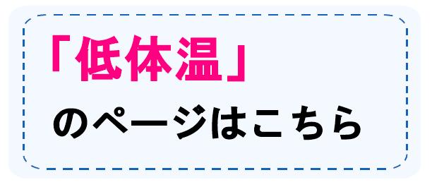 http://www.cosmos-shizen.jp/symptomscat/post-2914/
