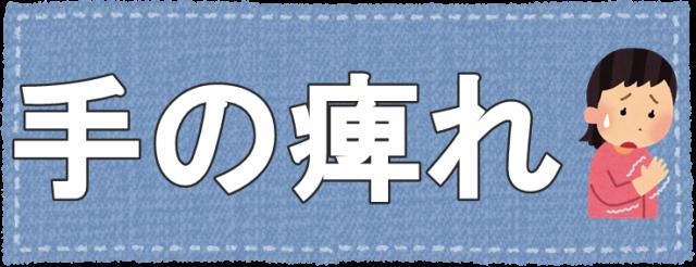 http://www.cosmos-shizen.jp/symptomscat/post-2987/